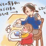子どもの食事中にスマホで仕事の調べものをしていることころ。