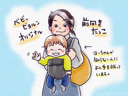 1歳までの育児用品レビュー:抱っこひも